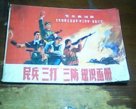 民兵三打三防知识画册