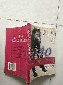 女人40魅力四射