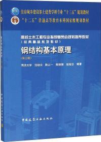 钢结构基本原理(第3版)