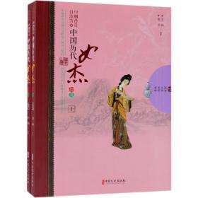 巾帼传奇自流芳:中国历代女杰撷英:全2册