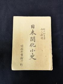 日本开化小史 田口卯吉著 余又荪译