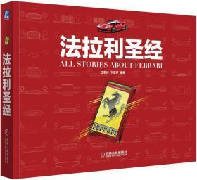 法拉利圣经一本有着超强可读性和值得收藏的法拉利品牌书