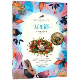 万花筒:国际大奖儿童文学 英国依列娜·法吉恩 著 岑佩妮 译