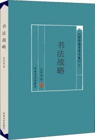 胡传海书学文集:五.书法战略