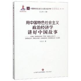 用中国特色社会主义政治经济学讲好中国故事中国特色社会主义政治经济学名家论丛(第2辑)