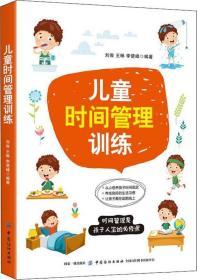 儿童时间管理训练