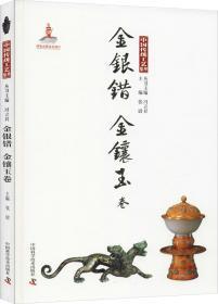 中国传统工艺集萃. 金银错 金镶玉卷