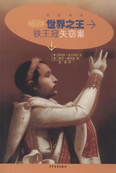 历史传奇:世界之王·铁王冠失窃案