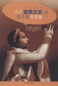历史传奇丛书:世界之王——铁王冠失窃案(儿童长篇小说)