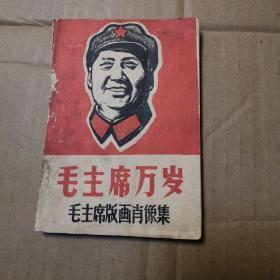 毛主席万岁 毛主席版画肖像集 【 毛泽东思想八三一】没后皮