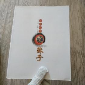 中国古代珠子