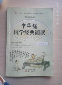 中华诵国学经典诵读