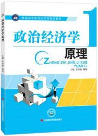 正版政治经济学原理袁俊康魏瑞中国时代经济出版社9787511915221