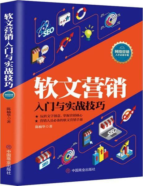 网络营销人手必备手册:软文营销入门与实战技巧