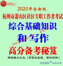 2020萧山区城市社区专职工作者考试综合基础知识和写作赠真题