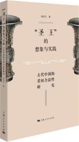 圣王的想象与实践 古代中国的君权合法性研究