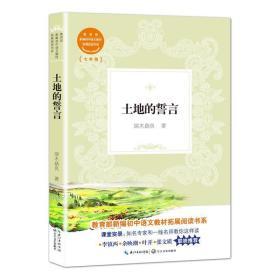 正版库存新书  教育部新编初中语文教材拓展阅读书系-七年级:土地的誓言