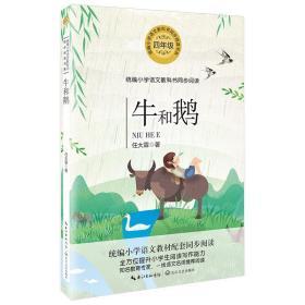 牛和鹅统编小学语文教科书同步阅读书系