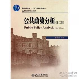 公共政策分析(第二版)陈庆云  主编