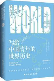 写给中国青年的世界历史(插图典藏版)