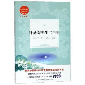 正版图书 教育部新编初中语文教材拓展阅读书系(七年级)叶圣陶先生二三事