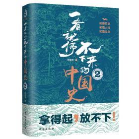 一看就停不下来的中国史.2