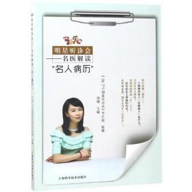 """36.7℃明星听诊会:名医解读""""名人病历"""""""