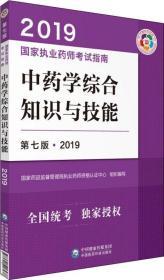 中药学综合知识与技能 第7版·2019