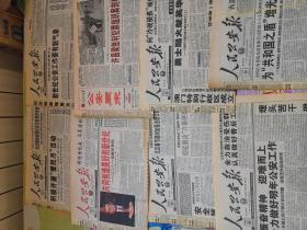 人民公安报2000年12月21日澳门特别行政区成立一周年庆典、12月23日许昌梁胜利犯罪组织案剖析、12月26日全国公安局长会开幕、27日全国公安局长会闭幕、29日4版漫画、2001年1月1日江泽民新年贺词、2日开展爱民月活动、2001年11月28日1-8版全国公安系统先进集体学习贯彻十六大精神座谈会。共8份。 可单售