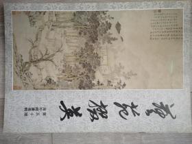艺苑掇英(第五十期)美国绿韵轩乐艺斋珍藏书画专辑
