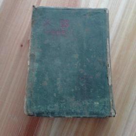 野火 鲁彦 民国26年版 (1937年出版)
