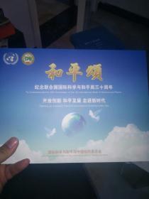 和平颂纪念联合国国际科学与和平周三十周年