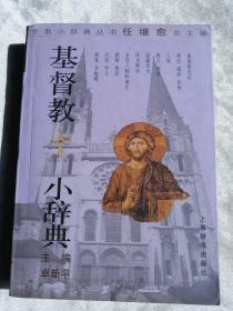 包邮 基督教小辞典