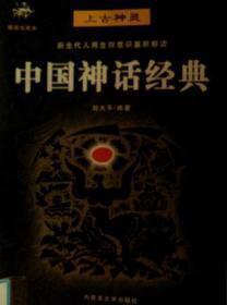 中国神话经典