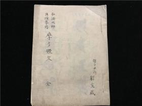 弘法大师真迹摹写《摩多体文》1册全,梵文悉昙。明治27年抄本