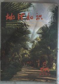 地理知识 1980 5