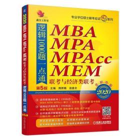 鑫全工作室 精点教材 MBA MPA MPAcc MEN联考与经济类联考逻辑1000题一点通 第5版 2020