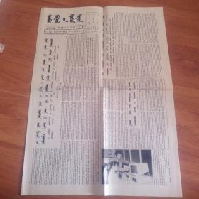 内蒙古日报 1997/11/7蒙文版   4版