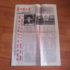 通辽日报 2001/7/3  蒙文版   4版