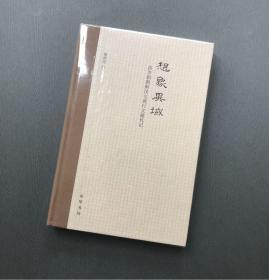 想象异域 读李朝朝鲜汉文燕行文献札记