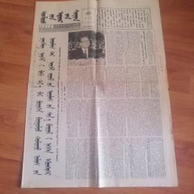 通辽日报 2002/11/23 蒙文版   4版
