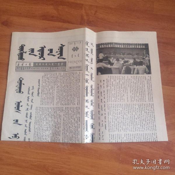 通辽日报 2002/11/26  蒙文版   4版