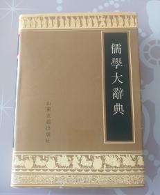 儒学大辞典