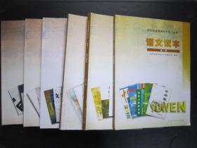 2000年代老课本:老版高中语文读本课本 全套6本(必修)   【03年,少笔迹】