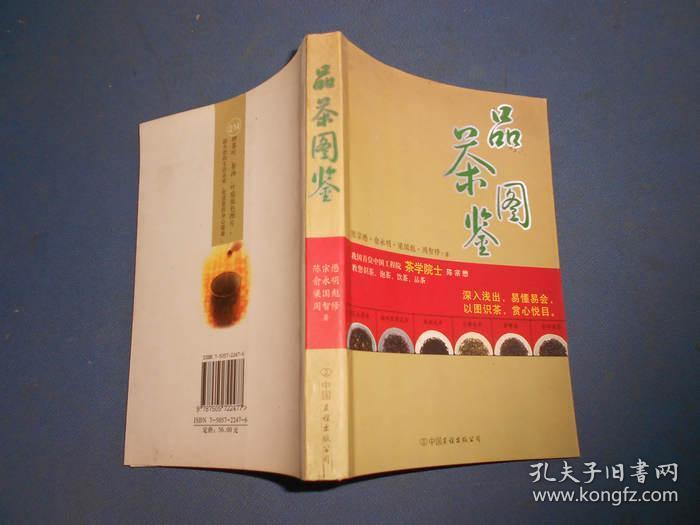 品茶图鉴-彩印
