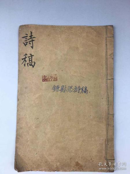 手抄本——诗稿(民权初步)