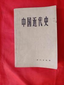 中国近代史。