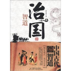中国古代智道丛书:治国智道