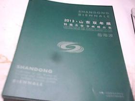 2013山东双年展特邀名家书画精品集 岳海波