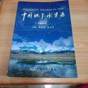 中国地下水资源--综合卷